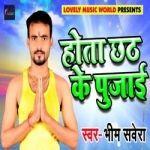 Hota Chhath Ke Pujai songs