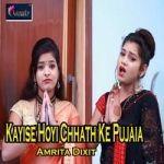 Kayise Hoyi Chhath Ke Pujaia songs
