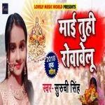 Maai Tuhi Rovavelu songs