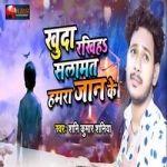 Khuda Rakhi Ha Salamat Humra Jaan Ke songs