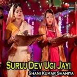 Suruj Dev Ugi Jayi songs