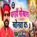 Gharhin Pokhra Khonwa Da songs