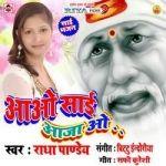 Aao Sai Aaja O songs