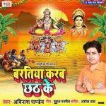 Baratia Karab Chhath Ke songs