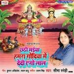 Chhathi Maiya Hamara Godiya Me De Di Ego Lal songs