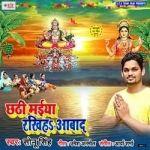 Chhathi Maiya Rakhiya Aabad songs
