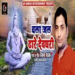 Chala Jal Dhare Devghari songs