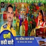 Chali Chhathi Ghate songs