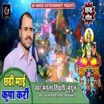 Chhathi Mayee Kripa Kari songs