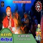 Chhathiya Varatiya Tin Din Ke songs
