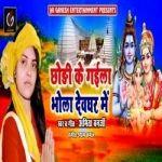 Chhodi Ke Gayila Bhola Devghar Me songs