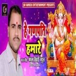 Hey Ganapati Hamare songs
