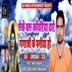 Leke Chal Kanwariya Dhare Ganga Ke Paniya Ho songs