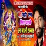 Maa Wahi Rup Fir Dharke Aa Jawo Ak Baar songs