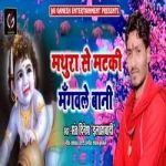 Mathura Se Matki Mangawale Bani songs
