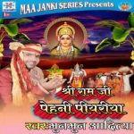 Shri Ram Ji Pehni Peeyaria songs