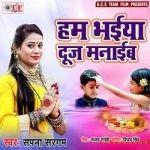 Hum Bhaiya Duj Manaib songs