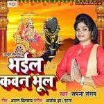 Bhail Kawan Bhul songs