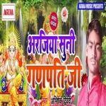 Arijiya Suni Ganpati Ji songs