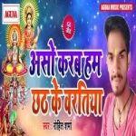 Aso Karab Ham Chhat Ke Baratiya songs