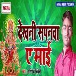 Dekhni Sapnava Ae Maai songs