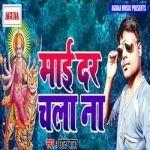 Maai Dar Chala Naa songs