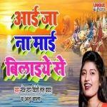 Aai Ja Na Mai Bilaiye Se songs