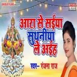 Aara Se Saiya Suthaniya Le Aaiha songs