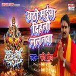 Chhathi Maiya Dihali Lalanawa songs