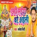 Chhathi Maiya Ghare Aaili songs