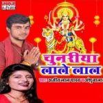Chunari Lale Lal songs