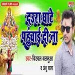 Daura Ghaate Pahuchai Di Na songs