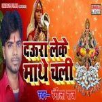 Daura Leke Mathe Chali songs