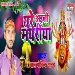Ghare Aili Mayariya songs