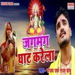 Jagmag Ghaat Karela songs