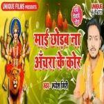 Maai Chhodab Na Anchara Ke Kor songs