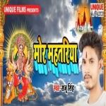 Mor Mahtariya songs