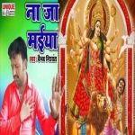 Na Jaa Maiya songs
