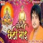 Puchheli Chhathi Maai songs