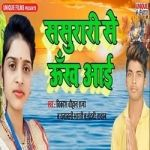 Sasurari Se Ukh Aayi songs