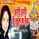 Ugi Ugi Hey Suruj Dev songs