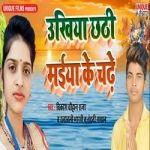 Ukhiya Chhathi Maiya Ke Chade songs
