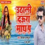 Uthali Daura Math Pa songs