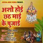 Asho Hoi Chhath Mai Ke Pujai songs