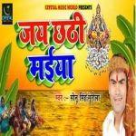 Jai Chhathi Maiya songs