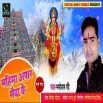 Mahima Aapaar Maiya Ke songs