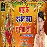 Mai Ke Darshan Kara Da Sainya Ji songs