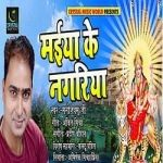 Maiya Ke Nagariya songs