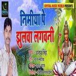 Nimiya Pe Jhulwa Lagwani songs