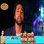 A Ho Dhani Parab Kara songs
